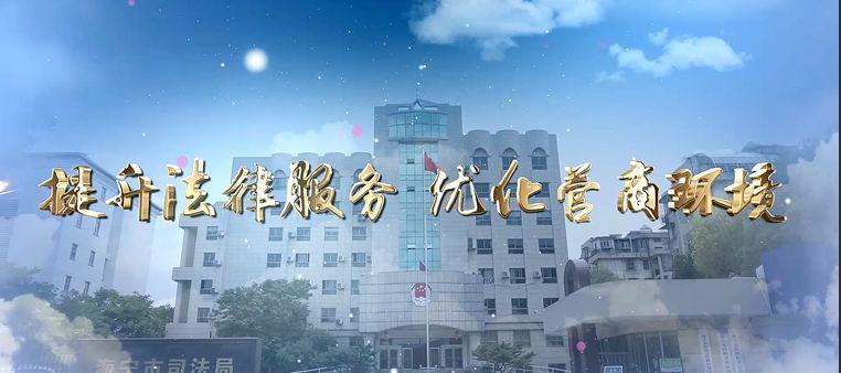 司法局公共法律服务网硬件平台_上海市司法局公共法律服务处_武汉公共法律服务中心
